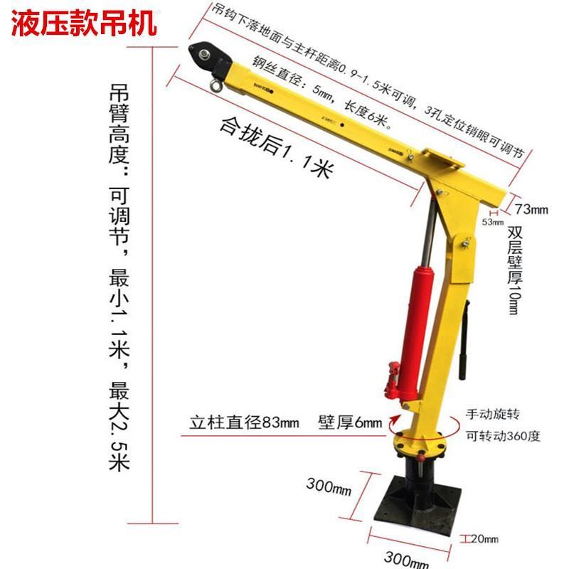 12v/24v电动 液压两用车载小吊机